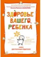 Здоров'я вашої дитини. Книга для розумних батьків