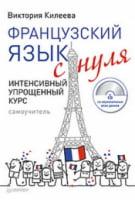 Французский язык с нуля. Интенсивный упрощенный курс + СD