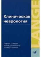 Клиническая неврология 2-е изд