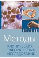Методы клинических лабораторных исследований. 7-е изд