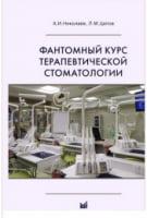 Фантомный курс терапевтической стоматологии. Учебник  4-е изд.