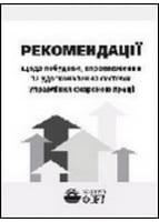 Рекомендації щодо побудови, впровадження та удосконалення системи управління охороною праці.2008р.
