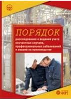 Порядок проведения расследования и ведения учета несчастных случаев, профессиональных заболеваний и аварий на производстве. С изменениями 2013 г.