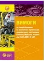 Вимоги до спеціалізованих та експертних організацій, передбачених постановою Кабінету Міністрів України від 26.05.2004 N 687.