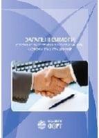 Загальні вимоги стосовно забезпечення роботодавцями охорони праці працівників. НПАОП 0.00-7.11-12