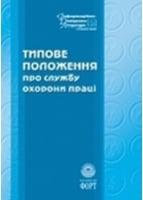 Типове положення про службу охорони праці. НПАОП 0.00-4.21-04. Зі змінами 2007р.