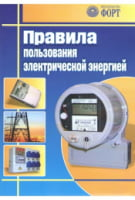 Правила пользования электрической энергией. С изменениями 2016 г.