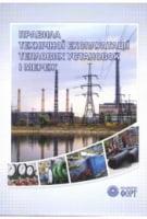 Правила технічної експлуатації теплових установок і мереж. Із змінами 2015 р. - 168 с.