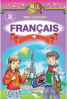 Підручник. Французька мова 1 клас. Клименко Ю.М.