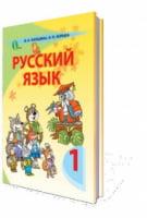 Русский язык 1 класс. Лапшина И.М., Зорька Н.М.