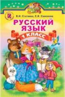 Учебник. Русский язык 1 класс. Стативка В.И., Самонова О.И.