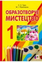 Підручник. Образотворче мистецтво. 1 клас. Трач С. К., Резніченко М. І.