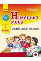 Підручник. Німецька мова 1 клас. Deutsch lernen ist super! С аудио диском CD. Сотникова С. І., Гоголєва Г. В.