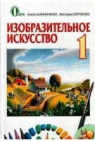 Учебник. Изобразительное искусство. 1 класс. Калиниченко О. В., Сергиенко В.