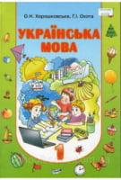 Підручник. Українська мова 1 клас. Нова програма. О.Н. Хорошковська, Г.І. Охота.