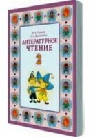 Учебник. Литературное чтение, 2 класс. Рудяков А.Н., Денисенко И.К.