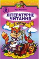 Підручник. Літературне читання. 2 клас. Науменко В. О.