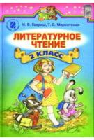 Учебник. Литературное чтение. 2 класс. Новая программа. Гавриш Н. В., Маркотенко Т. С.