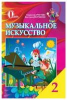 Учебники. Музыкальное искусство. 2 класс. Новая программа. Л. Аристова., В. Сергиенко.