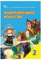 Учебник. Изобразительное искусство. 2 класс. Новая программа. Е. Калиниченко., В. Сергиенко.