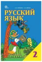 Учебник. Русский язык, 2 класс. (для ОУЗ с обучением на украинском языке). И.Н. Лапшина, Зорька Н.Н.