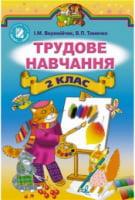 Підручник. Трудове навчання, 2 клас. Веремійчик І. М., Тименко В.П.