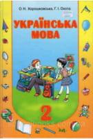 Підручник. Українська мова, 2 клас. Хорошковська О.Н., Охота Г.І.