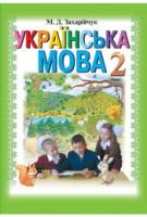 Підручник. Українська мова, 2 клас. Захарійчук М.Д.
