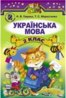 Підручник.Українська мова, 2 клас. Н.В. Гавриш, Т.С. Маркотенко
