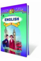 Підручник. Англійська мова 3 клас. Нова програма. А.Н. Несвіт