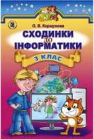 Підручник. Сходинки до інформатики 3 клас. Нова програма. О.В. Коршунова