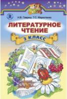 Литературное чтение. 3 класс. Нова програма. Гавриш Н.В., Маркотенко Т.С.