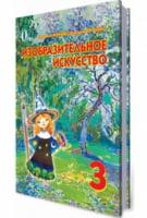 Учебник. Изобразительное искусство 3 класс. Новая программа. Калиниченко О.В., Сергиенко В.В.