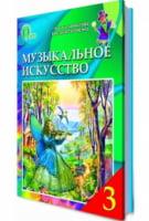 Учебник. Музыкальное искусство, 3 класс. Новая программа. Аристова Л.С., Сергиенко В.В.