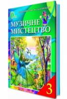 Підручник. Музичне мистецтво, 3 клас. Нова програма. Аристова Л.С., Сергієнко В.В.
