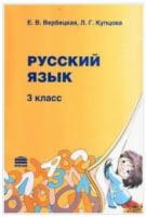Учебник. Русский язык 3 класс. Е. В.Вербецкая, Л. Г. Купцова