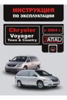 Chrysler Voyager / Chrysler Town / Chrysler Country с 2004 г. Инструкция по эксплуатации и обслуживанию