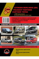 Citroen Berlingo II / Peugeot Partner II с 2008 г. (с учетом обновления 2012 г.) Руководство по ремонту и эксплуатации
