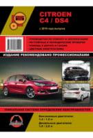 Citroen C4 / DS4 c 2010 г. Руководство по ремонту и эксплуатации