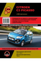 Citroen C3 Picasso с 2009 г. Руководство по ремонту и эксплуатации