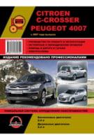 Citroen C-Crosser  Peugeot 4007 c 2007 г. Руководство по ремонту и эксплуатации