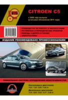 Citroen C5 c 2008 г. (+обновление 2011 г.) Руководство по ремонту и эксплуатации