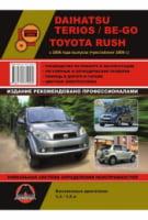 Daihatsu Terios / Be-Go / Toyota Rush с 2006 г. (+обновления 2009 г.) Руководство по ремонту и эксплуатации