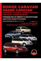 Dodge Caravan  Grand Caravan  Chrysler Voyager  Grand Voyager с 2001 г. Руководство по ремонту и эксплуатации