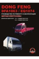 Dong Feng DFA 1063 / Dong Feng EQ 1074 Руководство по ремонту и эксплуатации