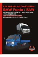 BAW FENIX BJ1044  BAW BJ1065  FAW CA1041. Руководство по ремонту и эксплуатации. Каталог деталей