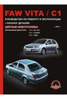 FAW Vita / FAW C1 с 2007 г. Руководство по ремонту и эксплуатации. Каталог деталей