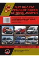 Fiat Ducato / Citroen Jumper / Peugeot Boxer с 2006 г. Руководство по ремонту и эксплуатации