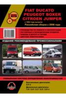 Fiat Ducato / Peugeot Boxer / Citroen Jumper с 1994 г. (российская сборка с 2008 г.) Руководство по ремонту и эксплуатации