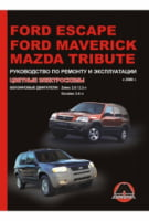 Ford Escape  Ford Maverick  Mazda Tribute с 2000 г. Руководство по ремонту и эксплуатации